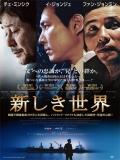 Sin-se-gae (New World) - 2013