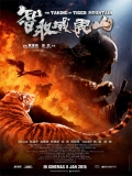 Zhi Qu Wei Hu Shan (The Taking Of Tiger Mountain) - 2014