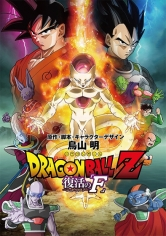 Dragon Ball Z 15: La Resurrección De Freezer poster