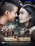 Pee Mak Phrakanong - 2013