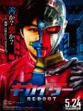 Kikaidâ Reboot - 2014