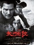 Man Of Tai Chi (El Poder Del Tai Chi) - 2013