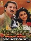 Minsara Kanavu - 1997