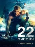 22 Minuty (22 Minutos) - 2014