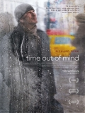 Time Out Of Mind - 2014