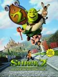 Shrek 2 - 2004