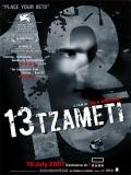 13 Tzameti - 2005