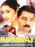 Bombay - 1995