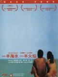 Ocean Flame - 2008