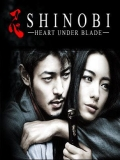 Basilisk Kouga Ninpou Chou/ Shinobi - 2005