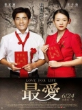 Mo Shu Wai Zhuan / Love For Life - 2011