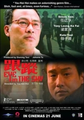 Gun Chung / Eye In The Sky poster