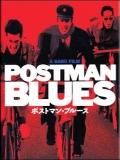Posutoman Burusu / Postman Blues - 1998