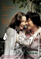 Yeolliji / Now And Forever (2006)