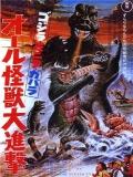 La Isla De Los Monstruos - 1969