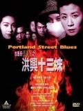 Portland Street Blues - 1998