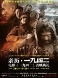 Back To 1942 / Yi Wu Si Er - 2012
