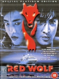 The Red Wolf / Hu Meng Wei Long - 1995