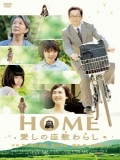 Home: The House Imp / Home: Itoshi No Zashiki Warashi - 2012