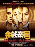 I Corrupt All Cops / Gam Chin Dai Gwok - 2009