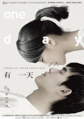 You Yi Tian (One Day) (2010)