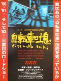 Bicycle Sighs / Jitensha Toiki - 1991