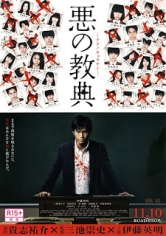 Aku No Kyoten / Lesson Of The Evil poster