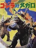 Godzilla Vs. Megalon / Gojira Tai Megaro - 1973