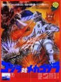 Godzilla Vs. Mechagodzilla / Gojira Tai Mekagojira - 1974