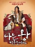 I Am A King - 2012