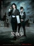 Kuroshitsuji (Black Butler) - 2014