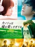 The Liar And His Lover / Kanojo Wa Uso O Aishisugiteru - 2014