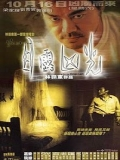Victim (The Victim) - 1999