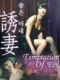 Temptation Of Eve: Good Wife - 2007