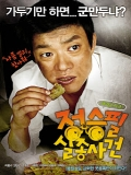 Where Is Jung Seung-Phil? / Jeong Seung Pil Siljong Sageon - 2009