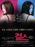 Girl$ / Nam Nam - 2010