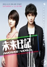 Mirai Nikki - Another : World-