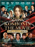 Koshonin The Movie - 2010