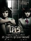 Who R U? - 2010