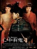 The Matrimony - 2007