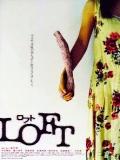 Loft - 2005