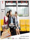 Bangkok Traffic Love Story - 2009