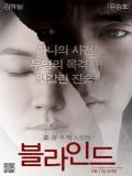 Beul-la-in-deu (Blind) - 2011
