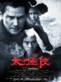 El Poder Del Tai Chi - 2013