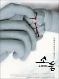 Sorum - 2001