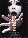 La Maldición 2 - 2003