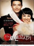 Seducing Mr. Perfect - 2006