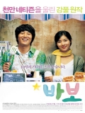 Miracle Of Giving Fool - 2008