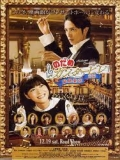 Nodame Cantabile: The Movie Part I - 2009