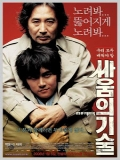 The Art Of Fighting - 2006
